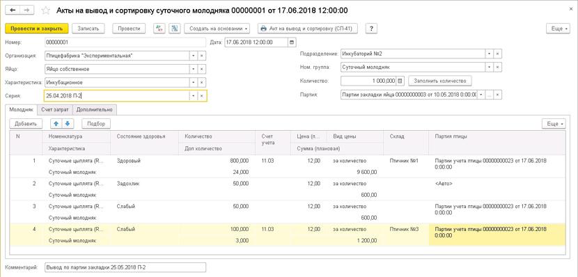 1С ДНР, 1С Донецк, Акты на вывод и сортировку суточного молодняка