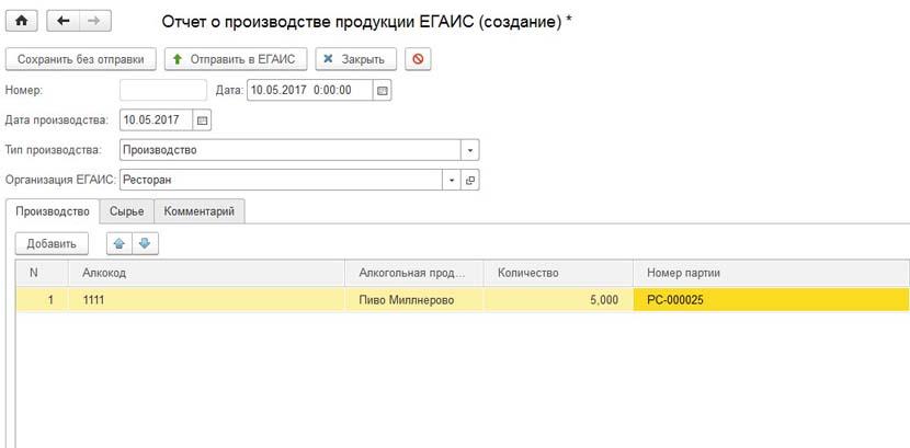 1С ДНР, 1С Донецк, Отчет о производстве продукции ЕГАИС (создание)