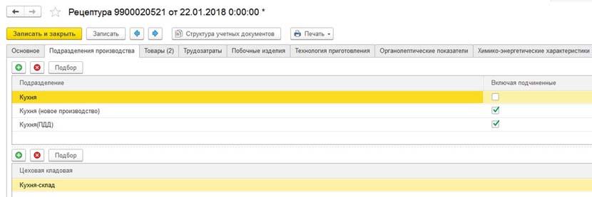 1С ДНР, 1С Донецк, Рецептура