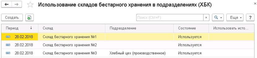 1С ДНР, 1С Донецк, Использование складов бестарного хранения в подразделениях