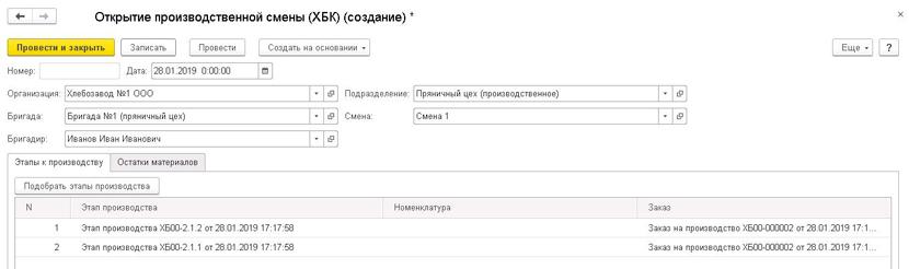 1С ДНР, 1С Донецк, Открытие производственной сметы
