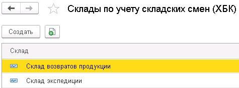 1С ДНР, 1С Донецк, Склады по учету складских смен