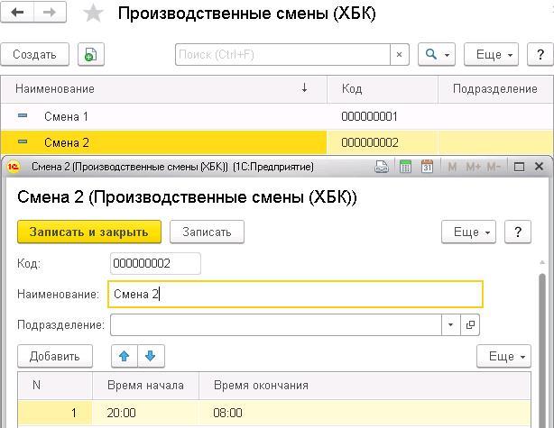 1С ДНР, 1С Донецк, Производственные смены