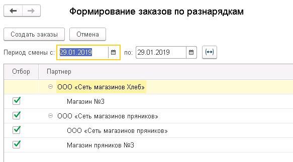 1С ДНР, 1С Донецк, Формирование заказов по разнарядкам