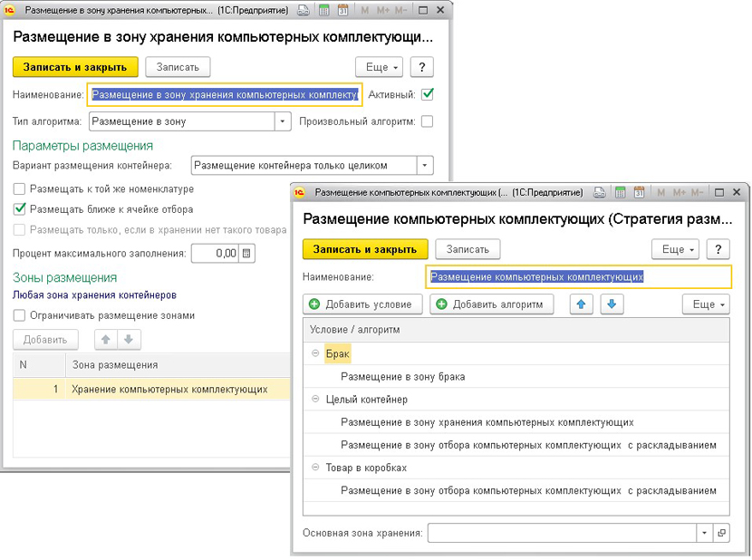 1С ДНР, 1С Донецк, Размещение в зону хранения компьютерных комплектующих (Стратегия размещения)