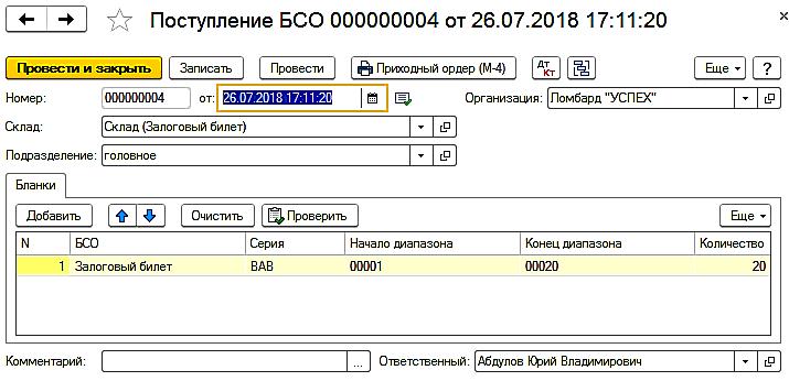 1С ДНР, 1С Донецк, Поступление БСО