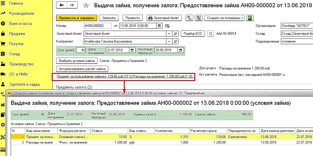 1С ДНР, 1С Донецк, Выдача займа, получение залога: Предоставление займа (условия займа)