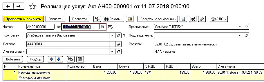 1С ДНР, 1С Донецк, Реализация услуг: Акт