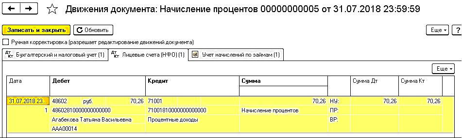 1С ДНР, 1С Донецк, Движения документа: Начисление процентов