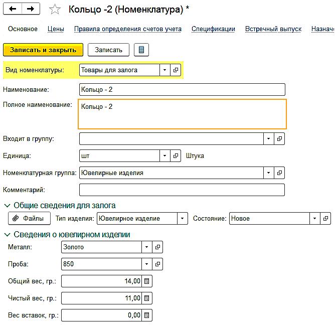 1С ДНР, 1С Донецк, Номенклатура