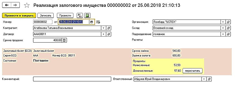 1С ДНР, 1С Донецк, Реализация залогового имущества