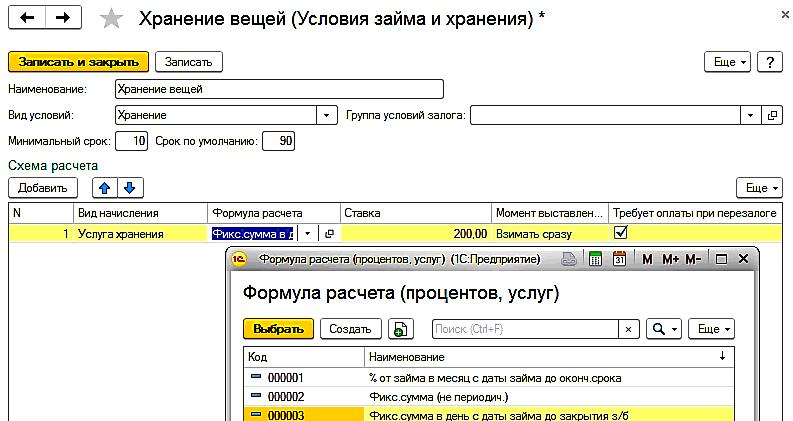 1С ДНР, 1С Донецк, Хранение вещей, Условия займа и хранения, Формула расчета (процентов, услуг)