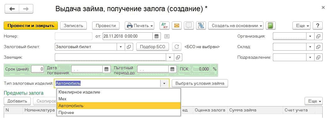 1С ДНР, 1С Донецк, Выдача займа, получение залога (создание)