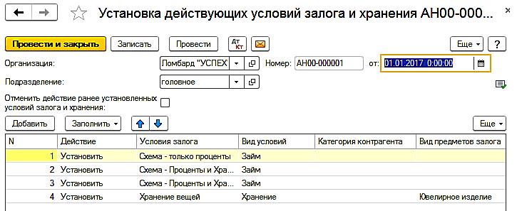 1С ДНР, 1С Донецк, Установка действующих условий залога и хранения