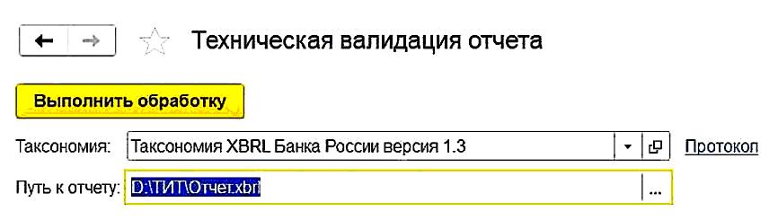 1С ДНР, 1С Донецк, Техническая валидация отчета