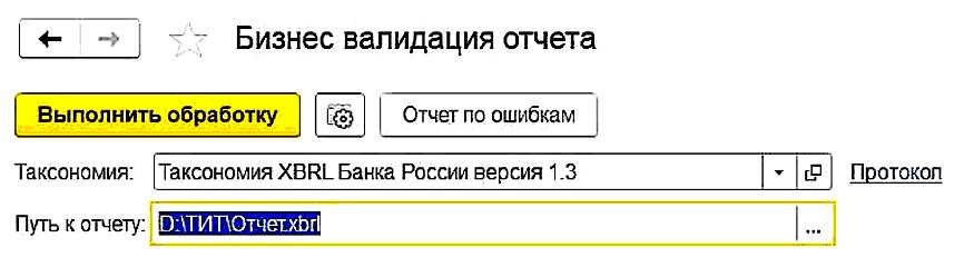 1С ДНР, 1С Донецк, Бизнес валидация отчета