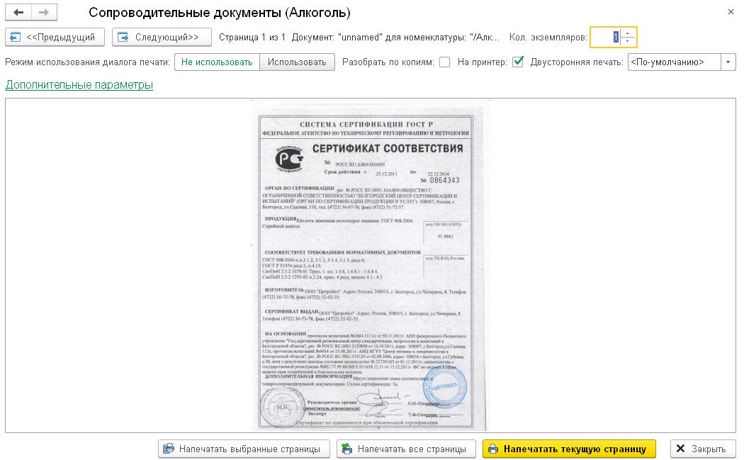 1С ДНР, 1С Донецк, Сопроводительные документы (Алкоголь)