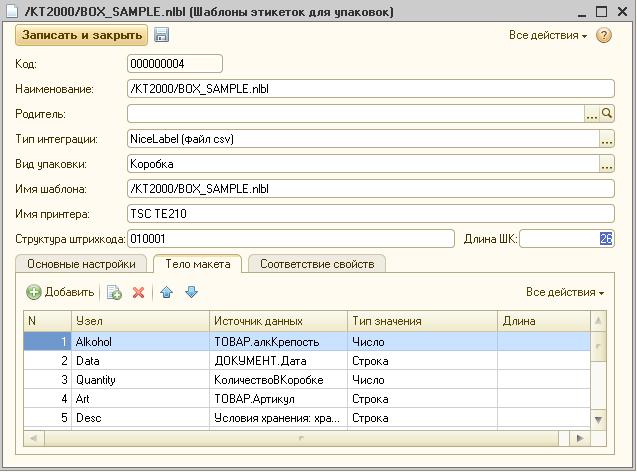 1С ДНР, 1С Донецк, Получение через HTTP-сервис переменных нового шаблона этикетки