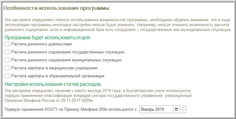 1С ДНР, 1С Донецк, Особенности использования программы