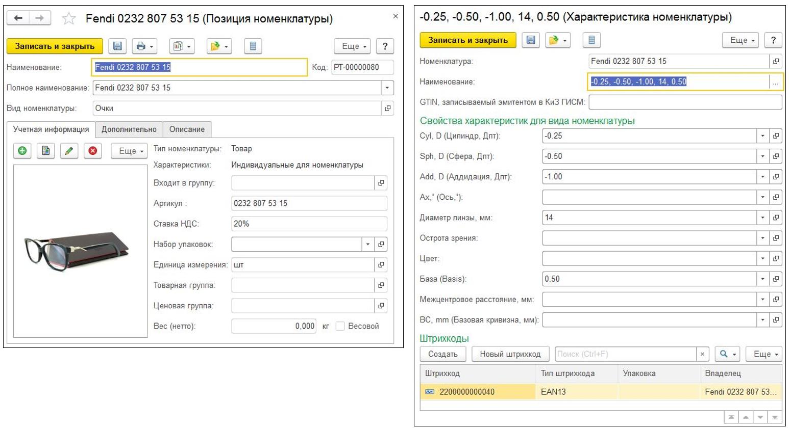 1С ДНР, 1С Донецк, Позиция номенклатуры, Характеристика номенклатуры