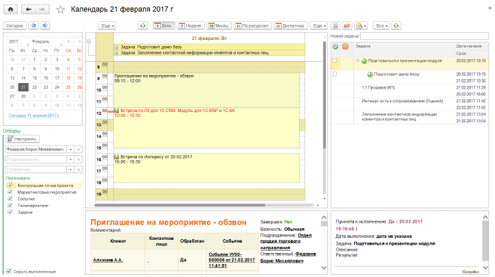 1С ДНР, 1С Донецк, Календарь