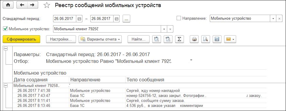 1С ДНР, 1С Донецк, Реестр сообщений мобильных устройств