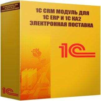 картинка 1С CRM Модуль для 1С ERP и 1С КА2 Электронная поставка