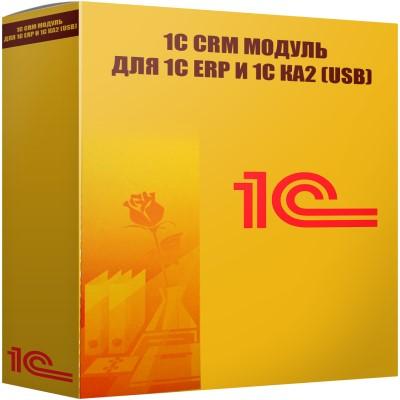 картинка 1С CRM Модуль для 1С ERP и 1С КА2 (USB)