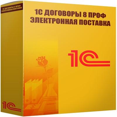 картинка 1С Договоры 8 ПРОФ Электронная поставка
