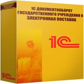 картинка 1С Документооборот государственного учреждегия 8 Электронная поставка