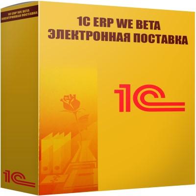 картинка 1С ERP WE Beta Электронная поставка