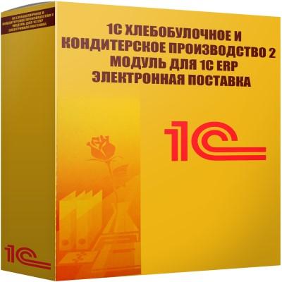 картинка 1С Хлебобулочное и кондитерское производство 2 Модуль для 1С ERP Электронная поставка
