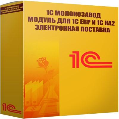 картинка 1С Молокозавод Модуль для 1С ERP и 1С КА2 Электронная поставка