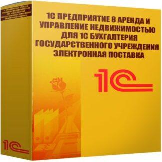 картинка 1С Предприятие 8 Аренда и управление недвижимостью для 1С Бухгалтерия государственного учреждения Электронная поставка