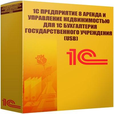картинка 1С Предприятие 8 Аренда и управление недвижимостью для 1С Бухглатерия государственного учреждения (USB)