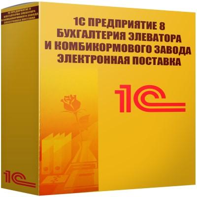 картинка 1С Препдриятие 8 Бухгалтерия элеватора и комбикормового завода Электронная поставка