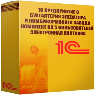 картинка 1С Предприятие 8 Бухгалтерия элеватора и комбикормового завода Комплект на 5 пользователей Электронная поставка