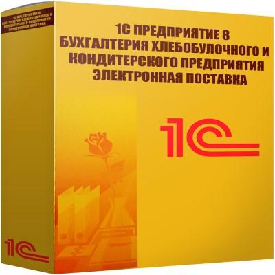 картинка 1С Предприятие 8 Бухгалтерия хлебобулочного и кондитерского предприятия Электронная поставка