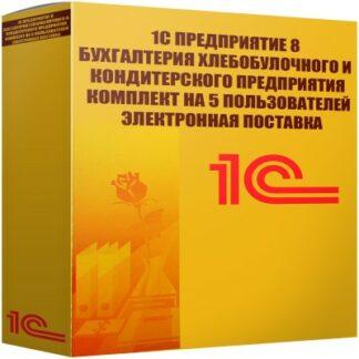 картинка 1С Предприятие 8 Бухгалтерия хлебобулочного и кондитерского предприятия Комплект на 5 пользователей Электронная поставка
