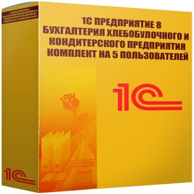 картинка 1С Предприятие 8 Бухгалтерия хлебобулочного и кондитерского предприятия Комплект на 5 пользователей