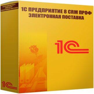 картинка 1С Предприятие 8 CRM ПРОФ Электронная поставка