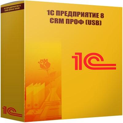 картинка 1С Предприятие 8 CRM ПРОФ (USB)
