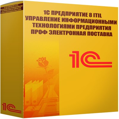 картинка 1С Предприятие 8 ITIL Управление информационными технологиями предприятия ПРОФ Электронная поставка