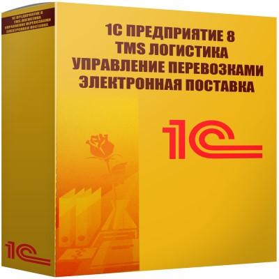картинка 1С Предприятие 8 TMS Логистика Управление перевозками Электронная поставка