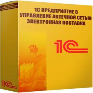 картинка 1С Предприятие 8 Управление аптечной сетью Электронная поставка