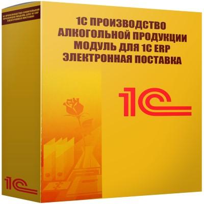 картинка 1С Производство алкогольной продукции Модуль для 1С ERP Электронная поставка