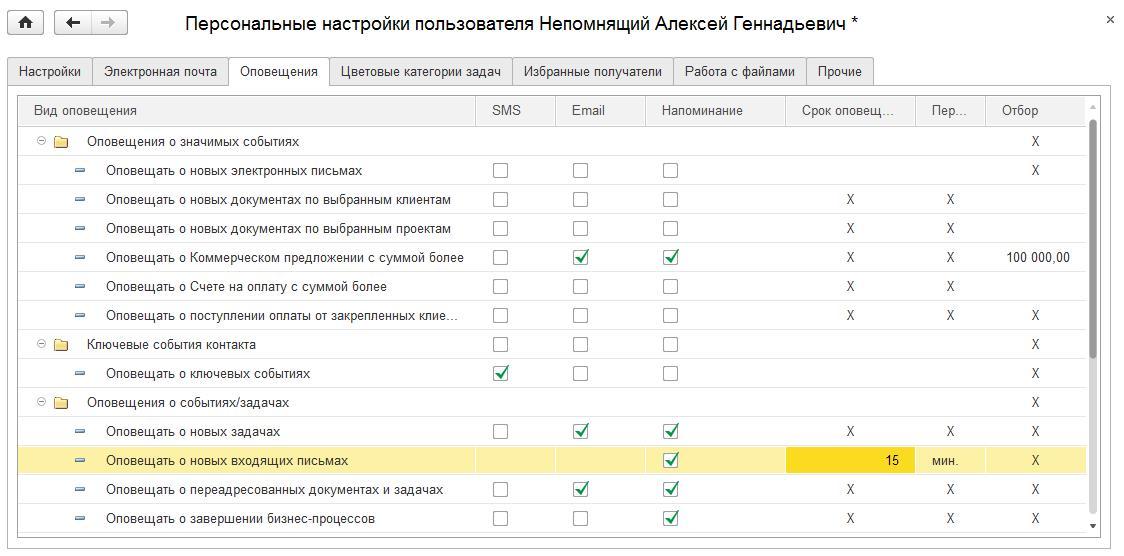 1С ДНР, 1С Донецк, Персональные настройки пользователя