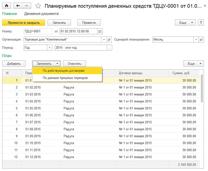 1С ДНР, 1С Донецк, Планируемые поступления денежных средств
