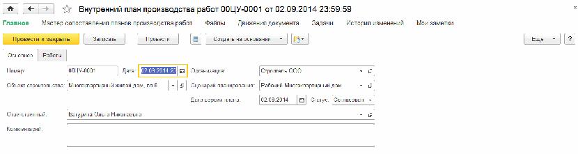 1С ДНР, 1С Донецк, Внутренний план производства работ
