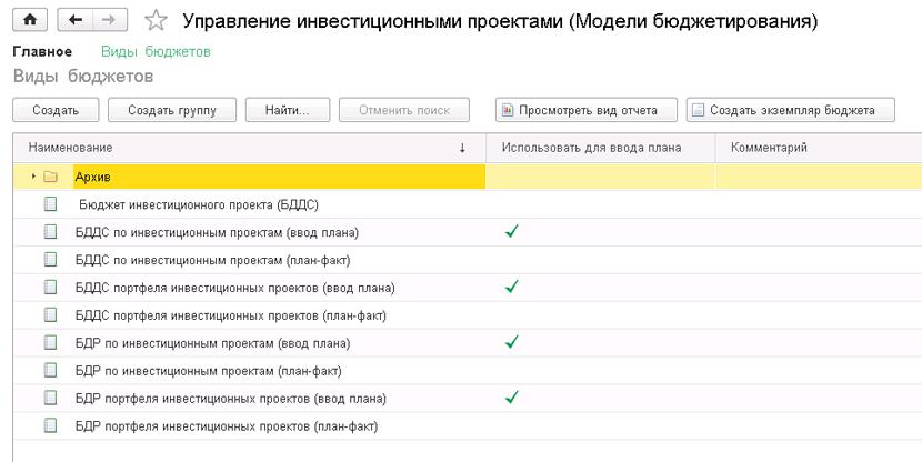 1С ДНР, 1С Донецк, Модели бюджетирования